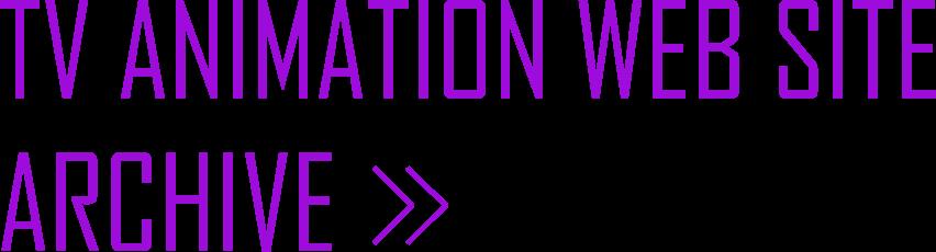 TV ANIMATION WEB SITE ARCHIVE